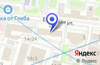 Схема проезда до компании ИНФОРМАЦИОННОЕ АГЕНТСТВО ФОТО ИТАР-ТАСС в Москве