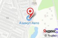 Схема проезда до компании Азимут-авто в Подольске