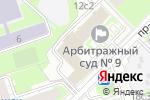 Схема проезда до компании Девятый арбитражный апелляционный суд в Москве