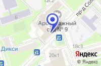 Схема проезда до компании ХОДАКОВА в Москве