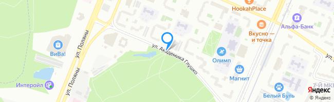 улица Академика Глушко