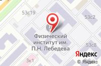 Схема проезда до компании Учреждение Российской Академии Наук Физический Институт Им. П.Н. Лебедева Ран в Москве