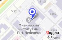 Схема проезда до компании НАУЧНЫЙ СОВЕТ ПО СПЕКТРОСКОПИИ АТОМОВ И МОЛЕКУЛ в Москве