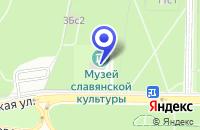 Схема проезда до компании МУЗЕЙ КОНСТАНТИНА ВАСИЛЬЕВА в Москве