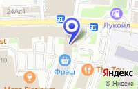 Схема проезда до компании НПФ СИЛАН в Москве