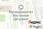 Схема проезда до компании Аппарат совета депутатов муниципального округа Восточное Дегунино в Москве