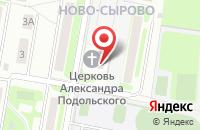 Схема проезда до компании Храм Александра Пресвитера Подольского в Подольске