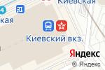 Схема проезда до компании Киевский вокзал в Москве