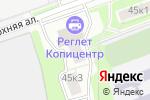 Схема проезда до компании Реглет в Москве