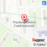 Территориальная избирательная комиссия Савёловского района