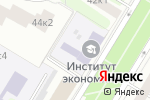 Схема проезда до компании Институт экономики РАН в Москве