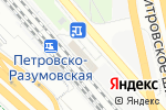 Схема проезда до компании Петровско-Разумовское в Москве