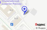 Схема проезда до компании ТФ ТОДОС в Москве