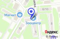 Схема проезда до компании ЗОО ЦЕНТР в Щербинке