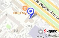 Схема проезда до компании КИНОСТУДИЯ ДЕТСКОГО ФОНДА АНИМАФИЛЬМ в Москве