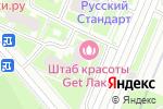 Схема проезда до компании Туристическая фирма в Москве