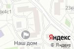 Схема проезда до компании Наш Дом в Москве