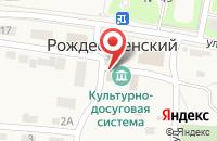 Схема проезда до компании Рождественское предприятие коммунального хозяйства в Рождественском