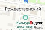 Схема проезда до компании Отдел по работе с территорией Рождественское в Рождественском