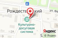 Схема проезда до компании КДО, МБУК в Рождественском