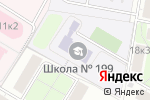 Схема проезда до компании Средняя общеобразовательная школа №199 с дошкольным отделением в Москве