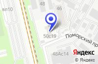Схема проезда до компании СТРОИТЕЛЬНАЯ КОМПАНИЯ АРТ СТРОЙ в Москве