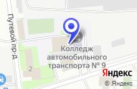 Схема проезда до компании АВТОШКОЛА ТЕХНОЛОГИЧЕСКИЙ КОЛЛЕДЖ № 9 в Москве