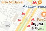Схема проезда до компании Станция Академическая в Москве