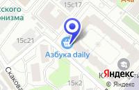 Схема проезда до компании ТПФ ОФИСНЫЙ КОМФОРТ в Москве