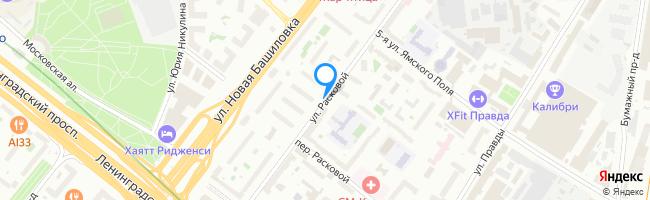 улица Расковой