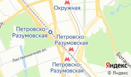 Все Свои на Петровско-Разумовской