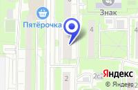 Схема проезда до компании ТФ ТЕХСКАН в Москве