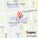 Средняя общеобразовательная школа №1164
