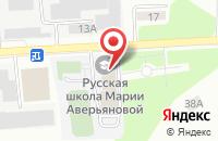 Схема проезда до компании Русская школа Марии Аверьяновой в Подольске