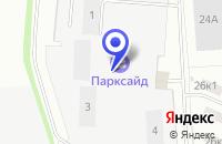 Схема проезда до компании ТФ СОНЭЛ в Москве