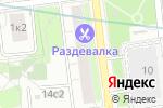 Схема проезда до компании Раздевалка в Москве