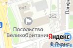 Схема проезда до компании Посольство Великобритании в г. Москве в Москве