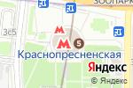 Схема проезда до компании Станция Краснопресненская в Москве