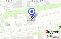 Схема проезда до компании ТФ АВТОДЕЙЛ в Москве