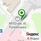 Местоположение компании Машиностроительное производственное объединение им. И. Румянцева