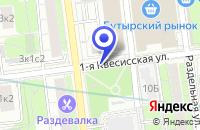 Схема проезда до компании МАГАЗИН ОБУВИ KING SIZE в Москве