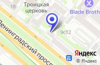 Схема проезда до компании СМУ № 5 в Москве