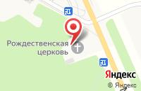 Схема проезда до компании Православный храм Рождества Христова в Рождественском