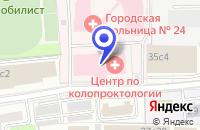 Схема проезда до компании ТЕРАПЕВТИЧЕСКИЙ КОРПУС БОЛЬНИЦА № 24 в Москве