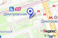 Схема проезда до компании ФЕФЕЛОВ А.Ю. в Москве