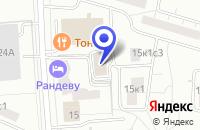 Схема проезда до компании АВТОСЕРВИСНОЕ ПРЕДПРИЯТИЕ ГУСЬКОВ В.А. в Москве