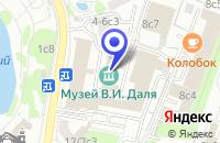 Схема проезда до компании МУЗЕЙ ИМ. В.И. ДАЛЯ в Москве