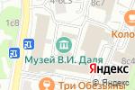 Схема проезда до компании Музей В.И. Даля в Москве