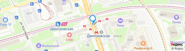 метро Дмитровская
