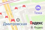 Схема проезда до компании Оптика на Бутырской в Москве